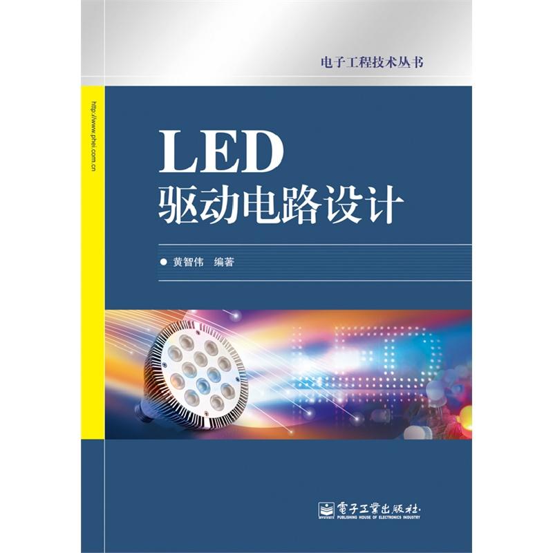 《led驱动电路设计 黄智伟