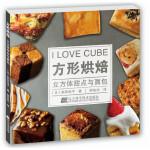 方形烘焙:立方体甜点与面包
