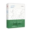 山水坝子探食记 中国国家地理