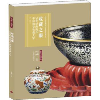 艺术与鉴藏・收藏之眼:20世纪海内外中国陶瓷收藏大家