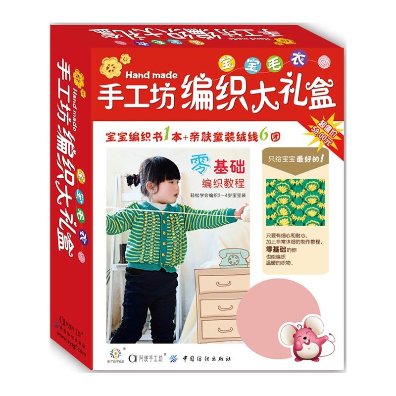宝宝毛衣-手工坊编织大礼盒 阿瑛 正版书籍
