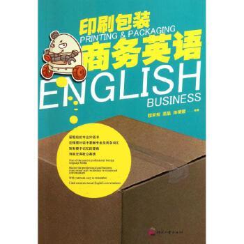 印刷包装商务英语