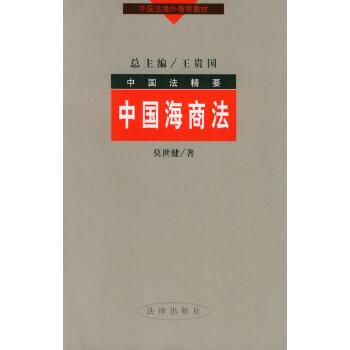 中国海商法/中国法精要丛书