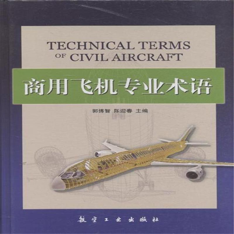 《商用飞机专业术语( 货号:780243890)》郭博智