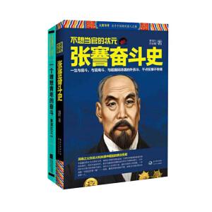 儒商传奇2册套装
