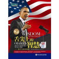 舌尖上的智慧――奥巴马演讲精选(电子书)
