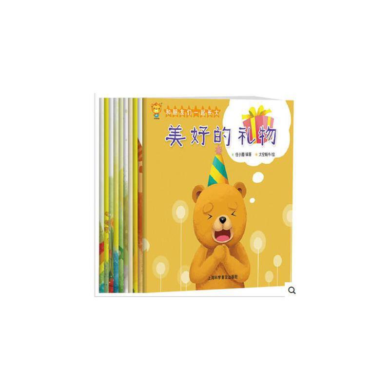 手绘本图画 畅销2-3-4-5-6岁孩子早教亲子读物故事书