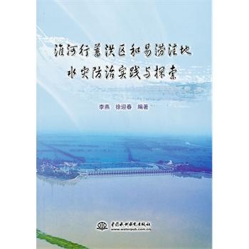 淮河行蓄洪区和易涝洼地水灾防治实践与探索