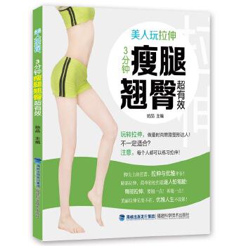 美人玩拉伸,3分钟瘦腿翘臀超有效