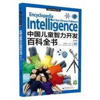 中国儿童智力开发百科全书(精华版)(全彩)