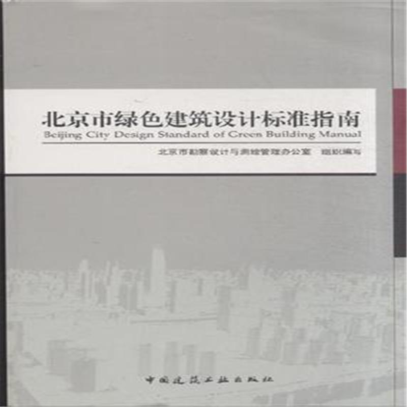 《北京市绿色建筑设计标准指南》本社