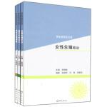 优生优育百分百(全3册,女性生殖健康+男性生殖健康+避孕节育知识)