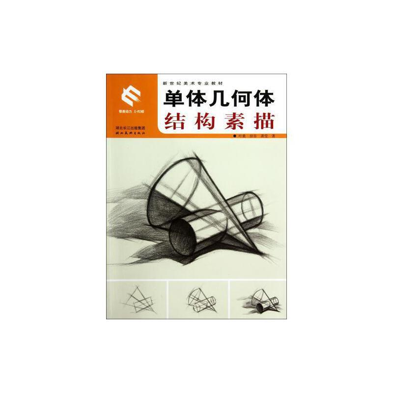 《单体几何体结构素描(新世纪美术专业教材)
