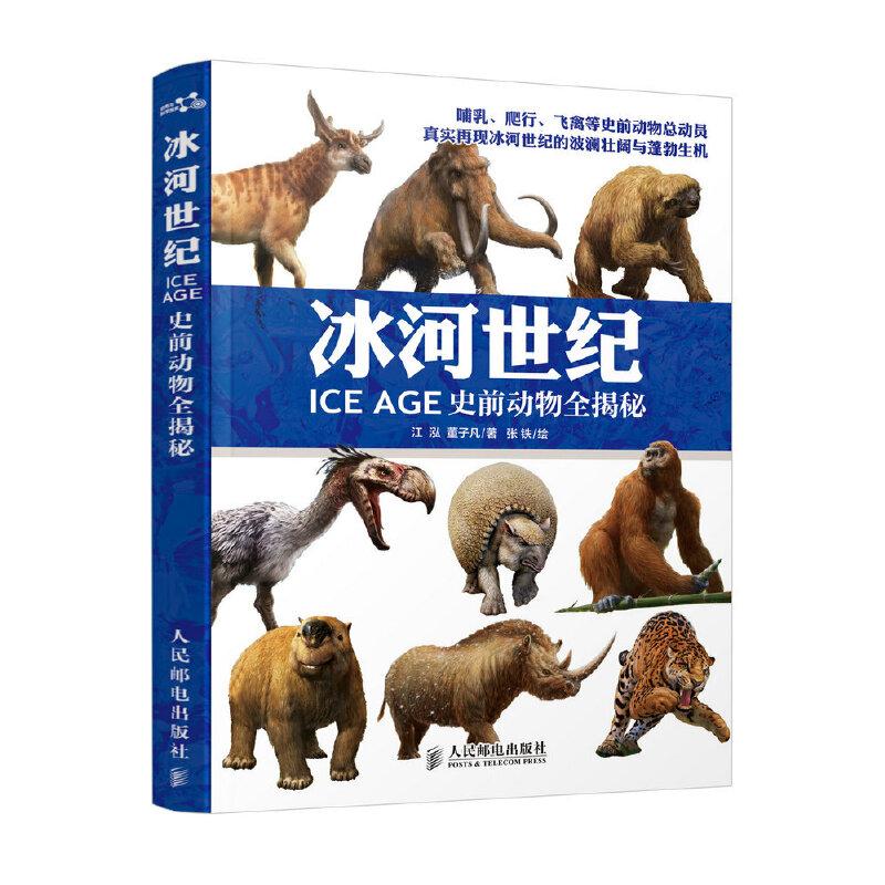 《冰河世纪:史前动物全揭秘》(江泓.)【简介