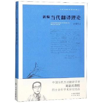 新编当代翻译理论