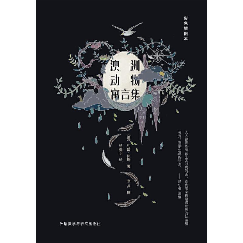 《澳洲动物寓言集》(.)【简介