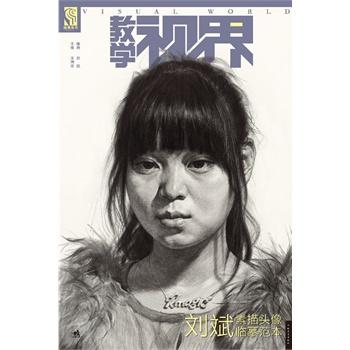 《教学视界:刘斌素描头像临摹范本(中青雄狮出品)》