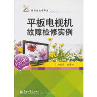 平板电视机故障检修实例