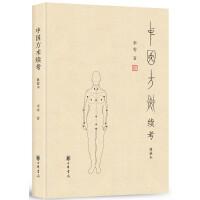 中國方術續考(典藏本)