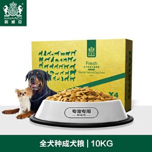 【用卷立减五十】耐威克 狗粮 全犬种通用成犬粮10KG