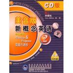 新概念英语(2)(美音版)(CD)