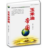 正版图书 玉米油帝国:中国玉米油产业引领者长寿花的成功之道