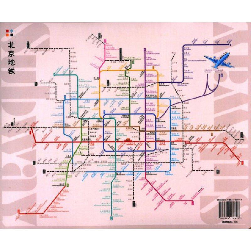 北京地铁图(鼠标垫) 中国地图出版社 9787503176197