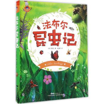 法布尔昆虫记(小小达尔文丛书)