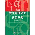 意大利语动词变位手册(第二版)