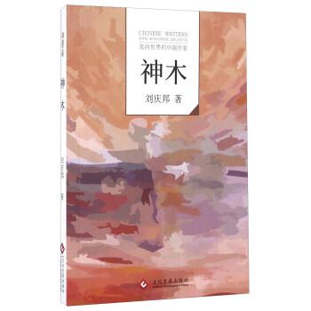 """""""走向世界的中国作家""""文库:神木"""