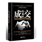 成交的秘密――金牌销售一定要懂得的心理学(每一个销售人员应该至少翻阅5遍,摘录100段的经典指南!)