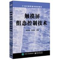 触摸屏组态控制技术 李庆海 9787121260933 电子工业出版社