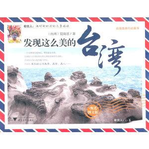 发现这么美的台湾(台湾自由行必备手册・图文本)