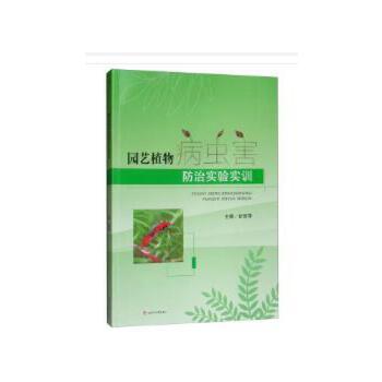 园艺植物病虫害防治实验实训