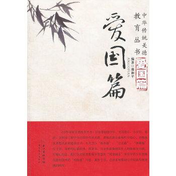 中华传统美德教育丛书:爱国篇