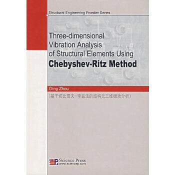 基于切比雪夫——李兹法的结构元三维振动分析
