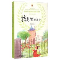 我要做好孩子 儿童文学 小学生课外阅读物 暑假必读书目 黄蓓佳倾情小说系列 青少年文学亲子读物长篇小说