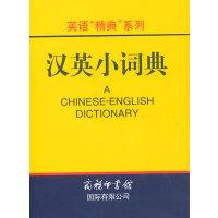 """英语""""精典""""系列-汉英小词典》"""