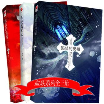 燃聿 血族系列全三册(激情、诱惑、畅销的血族爱情小说——《黑暗的祝福》《天使的私心》《血族的花嫁》)