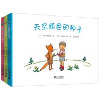 天空颜色的种子-山胁百合子绘本(共3册)