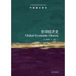 全球经济史
