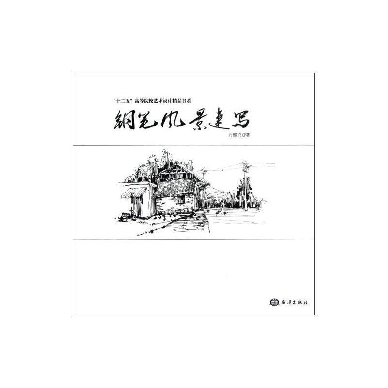 钢笔风景速写/十二五高等院校艺术设计精品书系 刘郁兴 正版艺术书籍