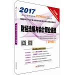 """2017会计从业资格考试""""省考风向标""""系列丛书:财经法规与会计职业道德"""