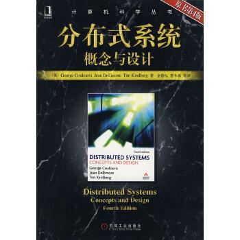 《分布式系统概念与设计(原书第4版)》(