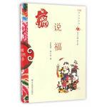 中国俗文化丛书・说福