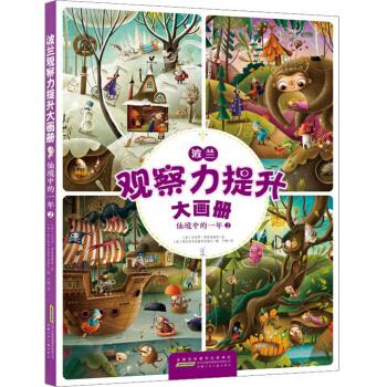 仙境中的一年2/波兰观察力提升大画册 安徽少年儿童出版社