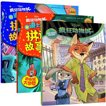 《疯狂动物城》儿童图书 中信出版社