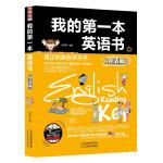 我的第一本英语书(会话篇)