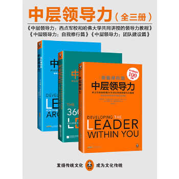 领导力(套装共3册)西点军校和哈佛大学共同讲授的领导力教程大全集(电子书)