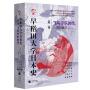 华文全球史067·早稻田大学日本史(卷二):飞鸟宁乐时代